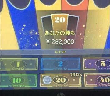 ベラジョンカジノスロットの勝ち画像6