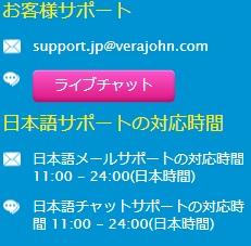 ベラジョンカジノ日本語サポート