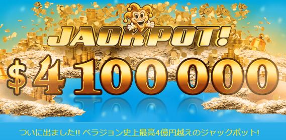 ベラジョンカジノ4億円