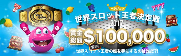 ベラジョンカジノ11月限定イベント