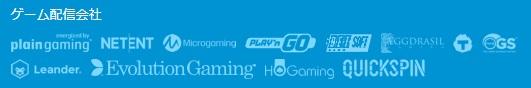 ベラジョンカジノゲーム会社