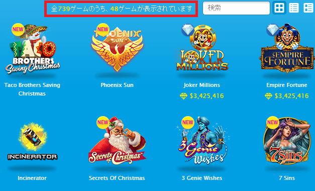 ベラジョンカジノゲーム種類