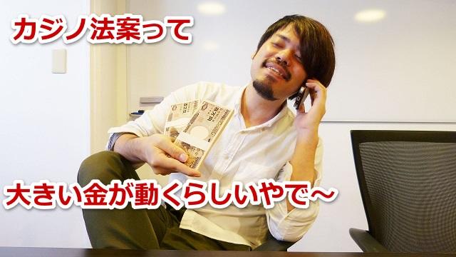 カジノ法案に喜ぶ男