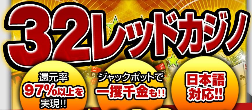 32レッドカジノロゴ