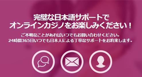 クイーンカジノ日本語サポート