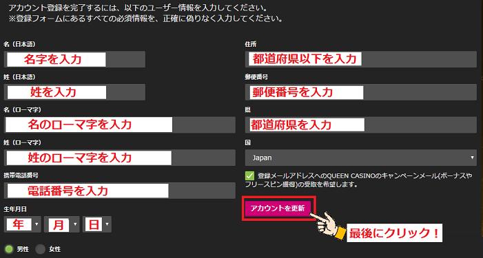 クイーンカジノ登録方法入力画面2の画像