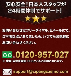 ジパングカジノサポート