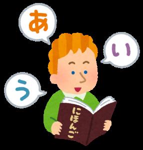 日本語を勉強してる外人の画像
