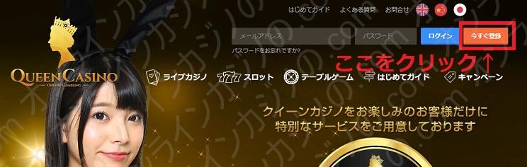 クイーンカジノ登録方法トップ画面の画像