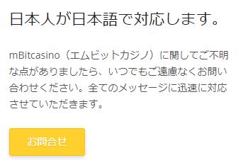 mbitカジノ日本語対応