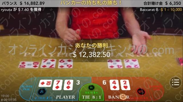クイーンカジノ勝ち画像12382