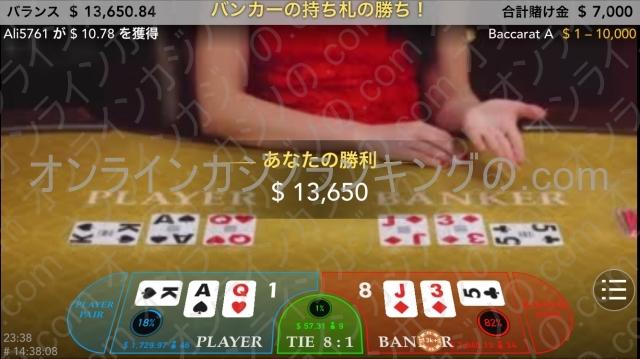クイーンカジノ勝ち画像13650