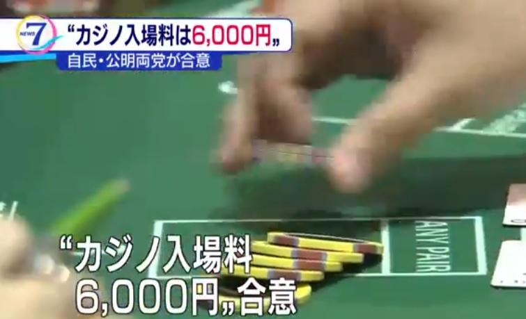 カジノ入場料6000円