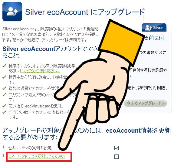 7ecopayzEメールアドレスの認証をクリック