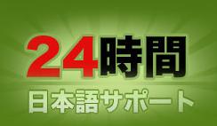 ワイルドジャングルカジノ24時間サポート