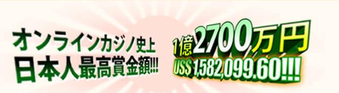 ワイルドジャングルカジノ日本人で1億円賞金