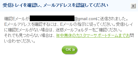 9ecopayzメール確認ポップアップ2
