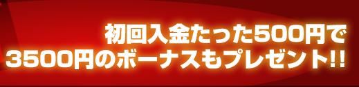 3.オムニカジノ3500円プレゼント画像