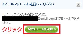 8ecopayzメール確認ポップアップ