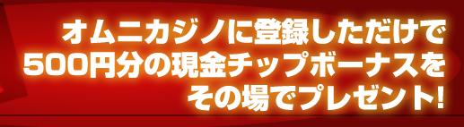 2オムニカジノ500円プレゼント画像