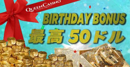クイーンカジノ誕生キャンペーン
