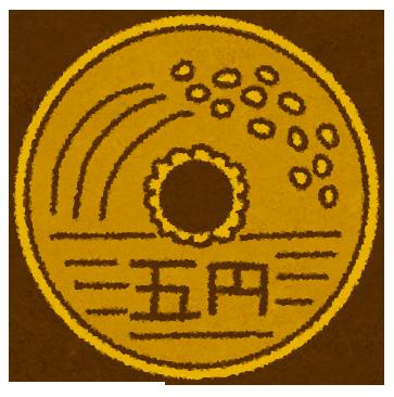 5円玉のイラスト