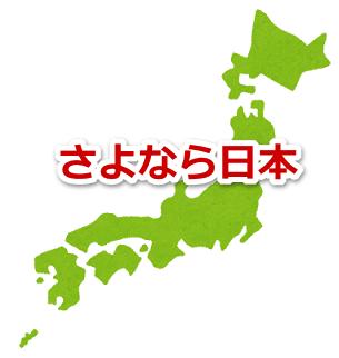 さよなら日本画像