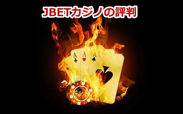 JBETカジノ評判画像