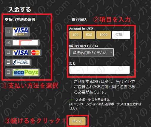 クイーンカジノ入金入金画面_GF