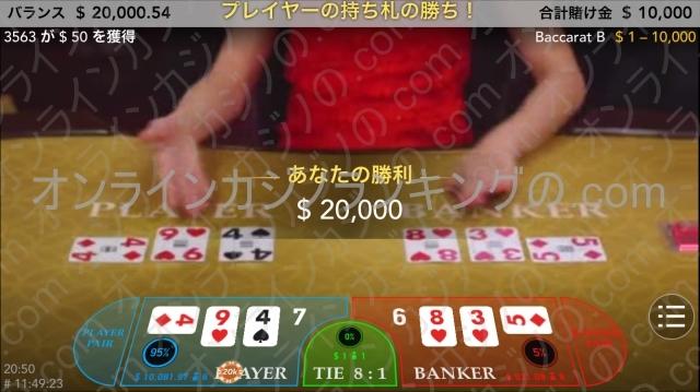 クイーンカジノ勝ち画像20000