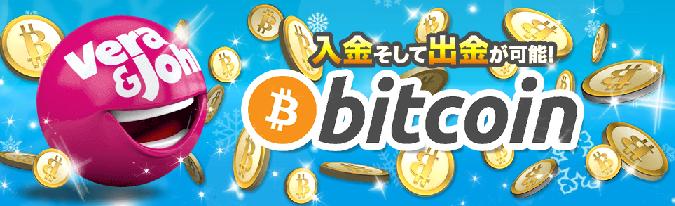 ベラジョンカジノビットコイン対応