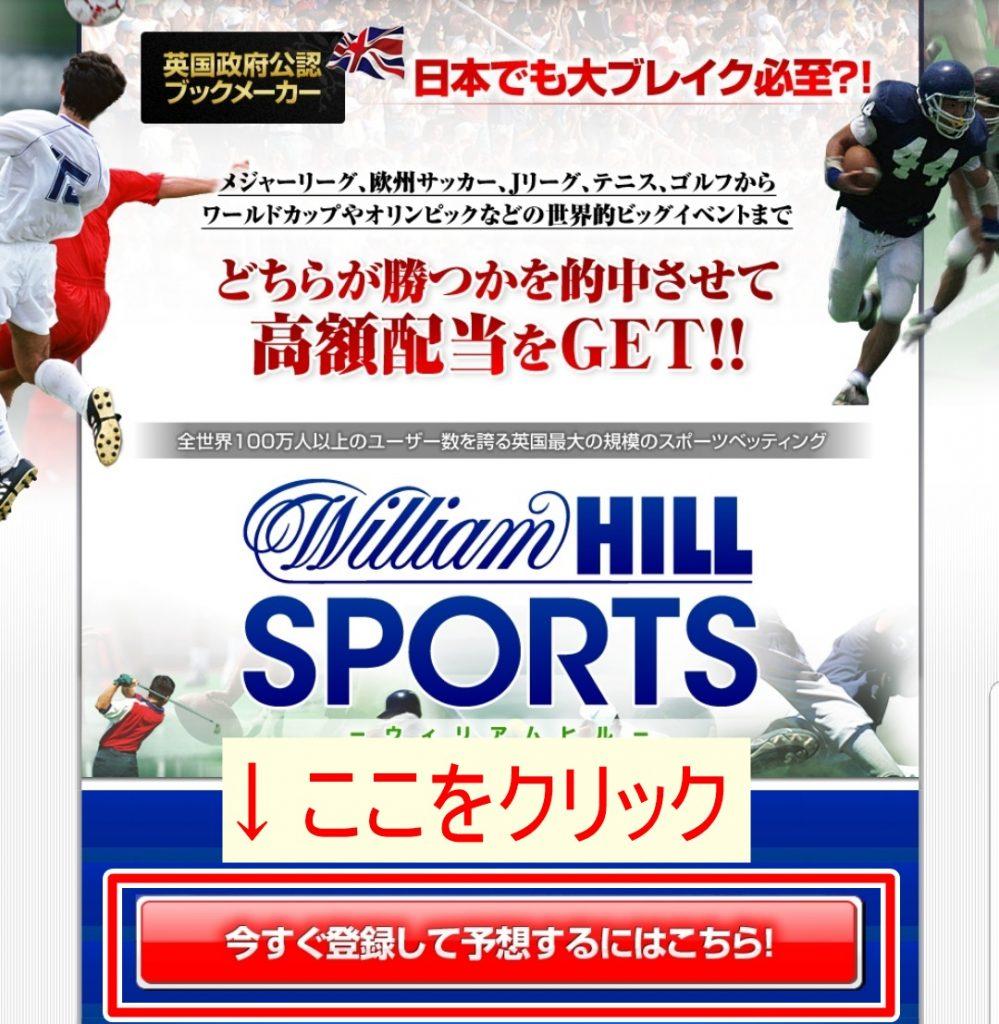 ウィリアムヒル登録手順1