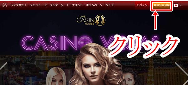 ライブカジノハウス登録画像2