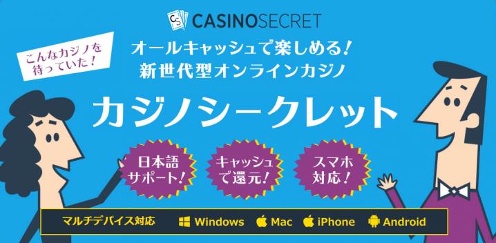 シークレットカジノTOP画像