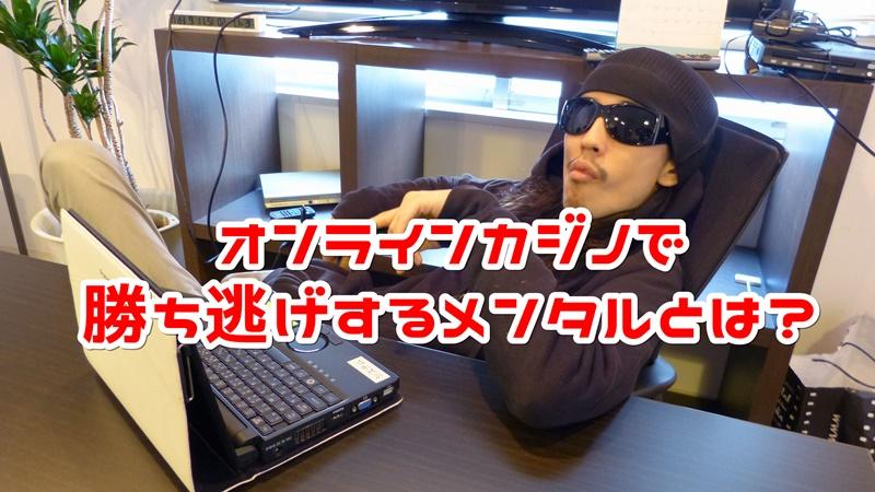オンラインカジノで勝ち逃げできている男の画像