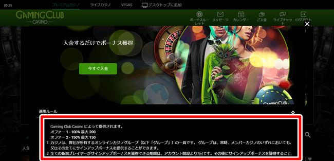 ゲーミングクラブカジノ規約ページ画像