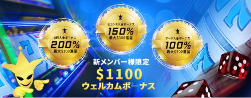 ハッピースター200%入金ボーナス画像