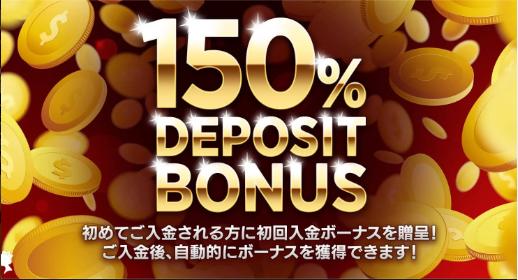 クイーンカジノ150%入金ボーナス画像