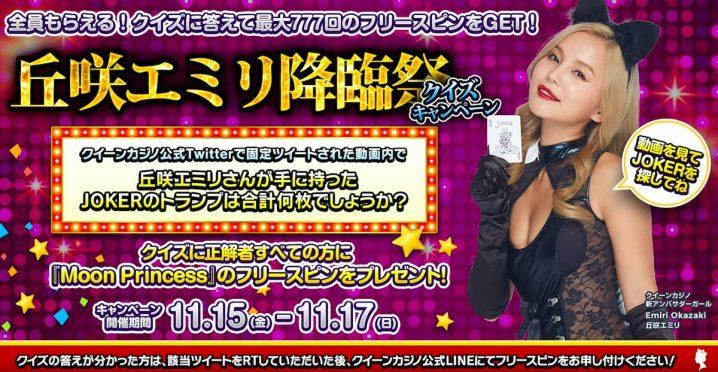 クイーンカジノ丘咲エミリキャンペーン画像