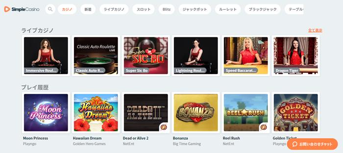 シンプルカジノトップ画像