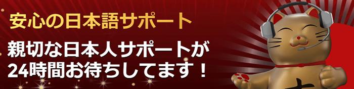 ユニークカジノ日本語サポート画像