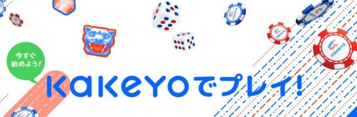 kakeyotop画像