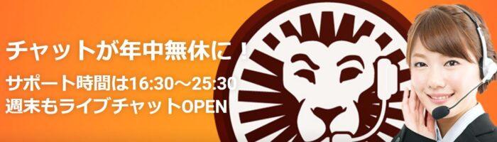 レオベガスカジノ日本語サポート画像