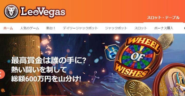 レオベガスカジノトップ画像