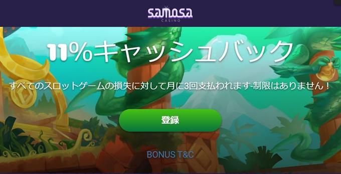 サモサカジノトップ
